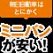 イオンモール福岡にて「朝日自動車 新車館」新車展示会開催!!