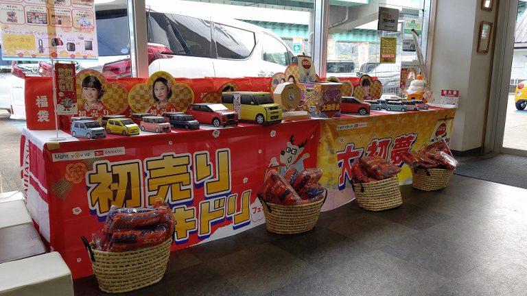 朝日自動車【新春初売り】沢山のお客様のご来店頂き有難うございました!